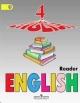 Английский язык 4 кл. Книга для чтения 4й год обучения с online поддержкой